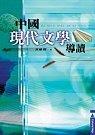 中國現代文學導讀
