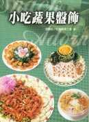 小吃蔬果盤飾