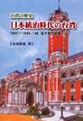 日本統治時代の台灣 :  1895-1945/46五十年の軌跡 /