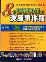 8位運動明星的決勝事件簿 /