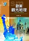 歐美觀光地理:a journey through time European and American chapters