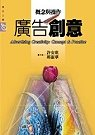 廣告創意 =  Advertising creativity : 概念與操作 : concept & practice /