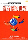 沒有牆的世界 :  麥克.摩爾論全球化 /