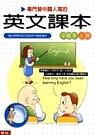 專門替中國人寫的英文課本 :  中級本 /