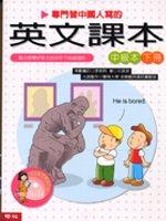 專門替中國人寫的英文基本課本 :  中級本 /