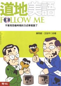 道地美語Follow Me