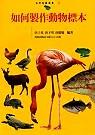 如何製作動物標本 /