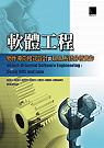 軟體工程:物件導向程式設計與UML系統分析實作
