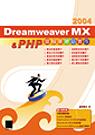 Dreamweaver MX 2004 PHP資料庫網站實作