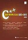 C++物件導向程式設計進階與應用
