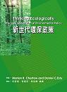 新世代環保政策=  Thinking Ecologically The Next Generation of Environmental Policy /