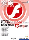 快快樂樂學Flash MX 2004特效應用你好神中文版