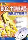 深入802.11無線網路通訊協定與應用