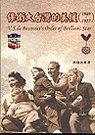 保衛大臺灣的美援(1949-1957)