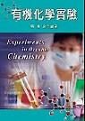 有機化學實驗 =  Experiments in Organic Chemistry /