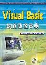 Visual Basic:網路監控實務