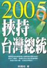 200567挾持台灣總統