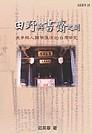 田野與書齋之間:史學與人類學匯流的臺灣研究