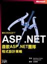 MICROSOFT ASP.NET:微軟ASP .NET團隊程式設計策略