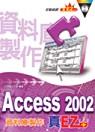 Access 2002資料庫製作真EZ
