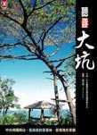 聽看大坑:中台灣陽明山.低海拔的落葉林.惡地地形景觀