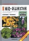 臺灣花卉實用圖鑑,補遺.新品種178種