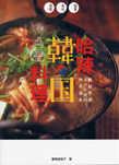 哈辣韓國料理:輕鬆烹調活力十足的韓式美食