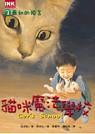 貓咪魔法學校,最初的預言