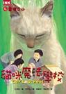 貓咪魔法學校,靈魂之山