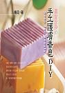 珍愛全身的手工護膚香皂DIY /