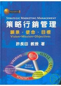 策略行銷管理:願景.使命.目標
