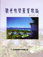 觀光休閒產業概論
