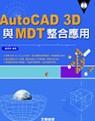 AutoCAD 3D與MDT整合應用