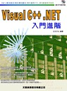 Visual C++ .NET入門進階