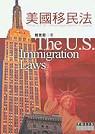 美國移民法