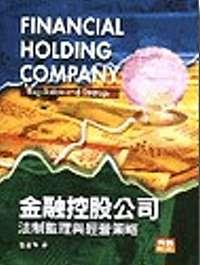 金融控股公司:法制監理與經營策略