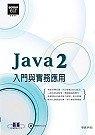 Java 2入門與實務應用