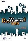 DVD Workshop 2超豪華:DVD.VCD選單製作