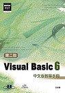 Visual Basic 6中文版教學手冊
