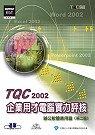 TQC 2002企業用才電腦實力評核,辦公軟體應用篇