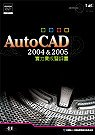 Auto CAD 2004 & 2005實力養成暨評量