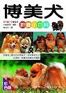 博美犬教養小百科:和擁有13種毛色的博美犬一起快樂地生活!