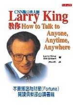Larry King教你How to Talk to Anyone, Anytime, Anywhere