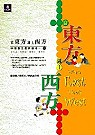 當東方遇上西方 : 中級學生最佳讀本 = Where east meets west : a wonderful reading book