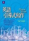 英語引導式寫作