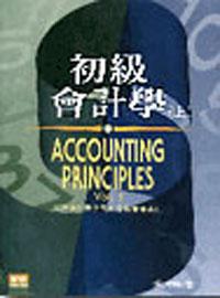 初級會計學