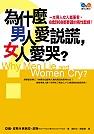 為什麼男人愛說謊,女人愛哭?:一本男人女人都要看,8到88歲都要讀的兩性聖經!