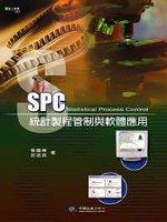 SPC統計製程管制與軟體應用