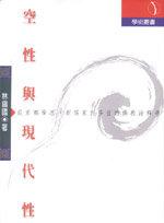 空性與現代化:從京都學派、新儒家到多音的佛教詮釋學
