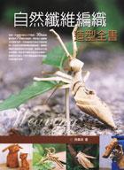 自然纖維編織造型全書